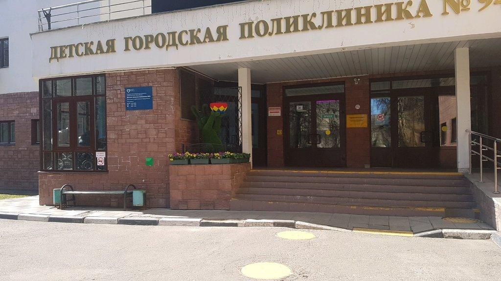 Поликлиника детская городская № 94 (Москва, ул. Вишневая ...