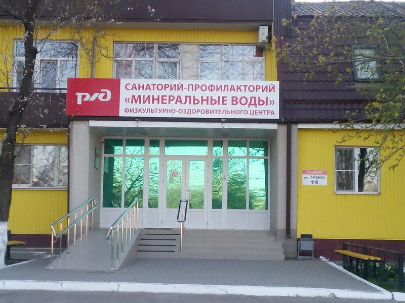 ФОЦ Минеральные Воды