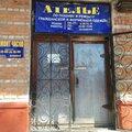 Ателье Гая, Ремонт часов в Хабаровском крае