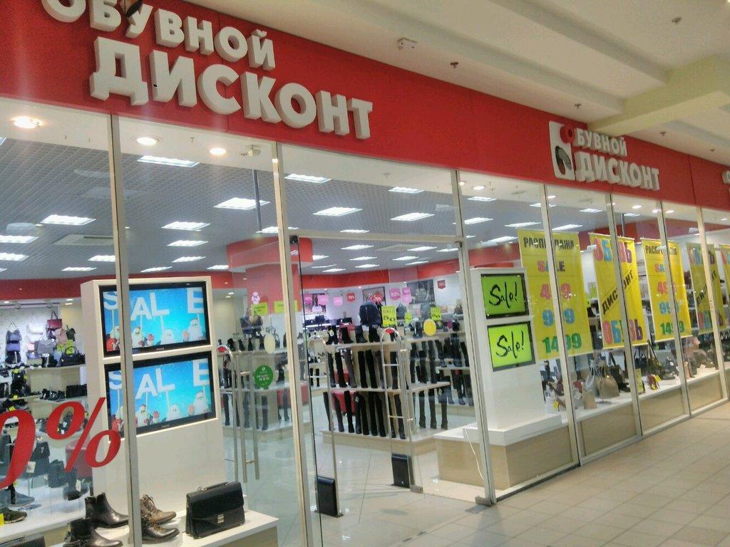 43d986cb Обувной дисконт - магазин обуви, метро Ростокино, Москва — отзывы и ...