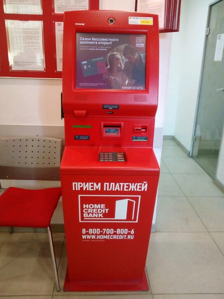 хоум кредит прием платежей кредит европа банк изменить банк