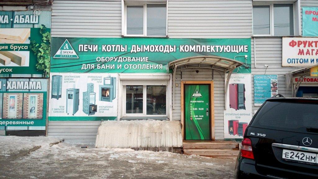 камины, печи — Азбука дерева — Новосибирск, фото №2