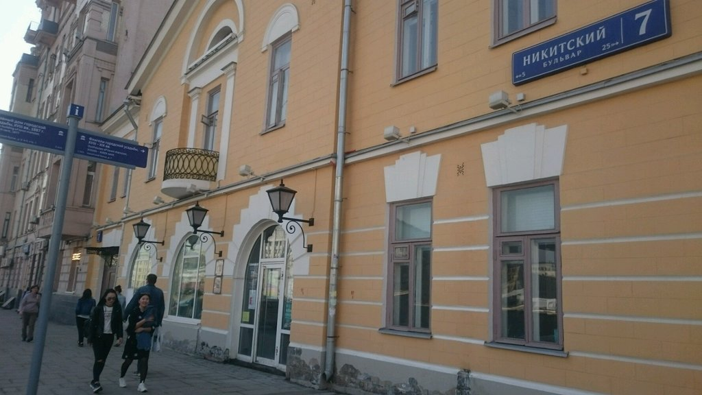 библиотека — Дом Н.В. Гоголя — Москва, фото №6