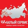 Белый сервис, Ремонт авто в Городском округе Нижневартовск