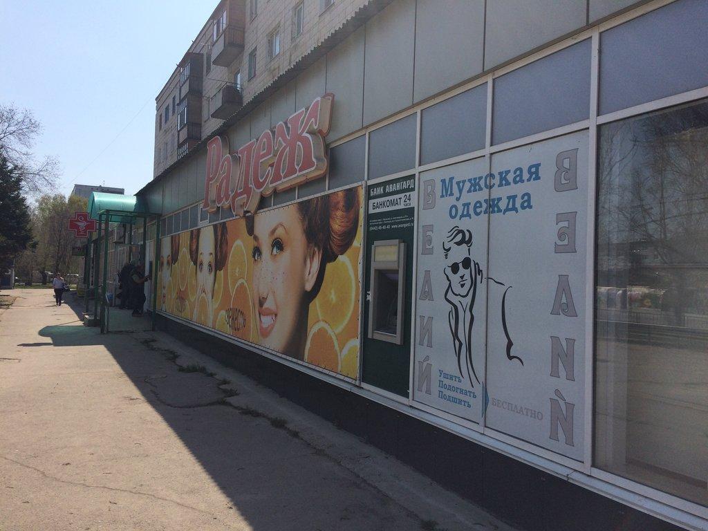 Магазин Одежды Волжский Улица Мира