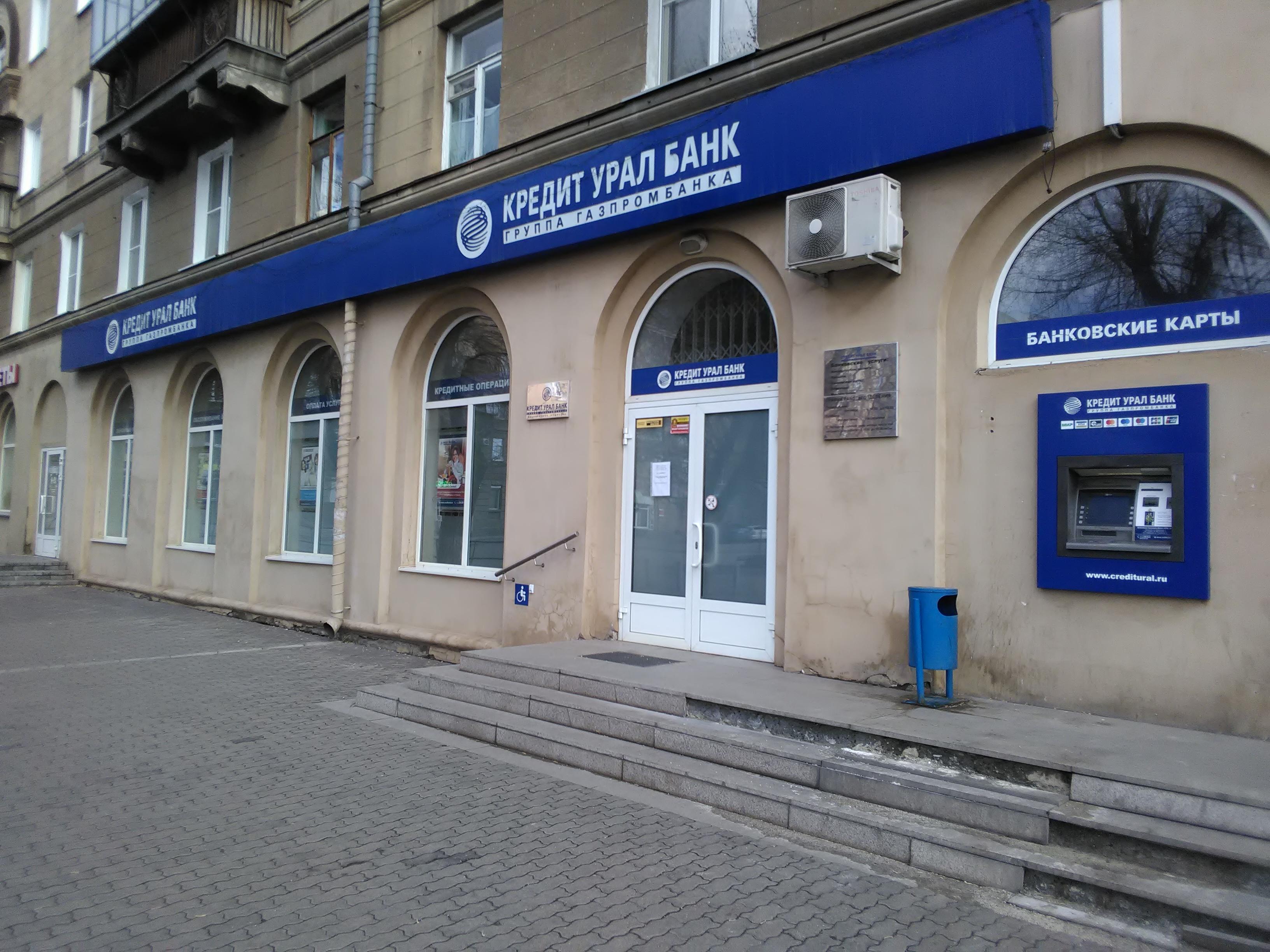 Www creditural система true cost