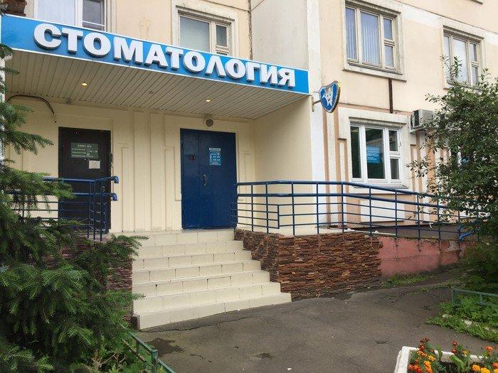 стоматологическая клиника — Королевская Улыбка — Москва, фото №1