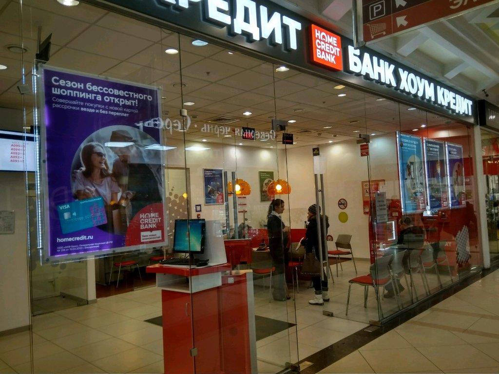 банк хоум кредит москва адрес услуга снижение ставки хоум кредит