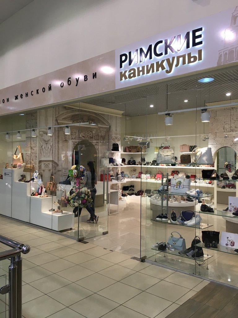 e859e5abd Магазин Римские каникулы - магазин обуви, Ростов-на-Дону — отзывы и ...