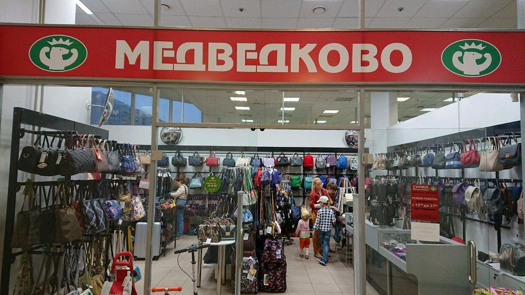 14d9f7dedc6b Медведково - магазин сумок и чемоданов, метро Новокосино, Москва ...