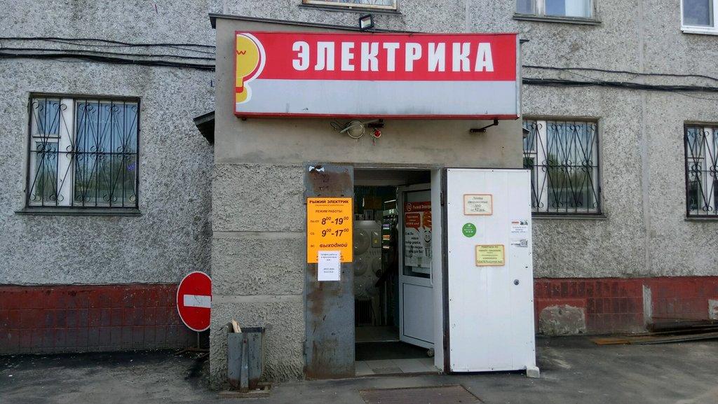 Магазин электрики в нижнем