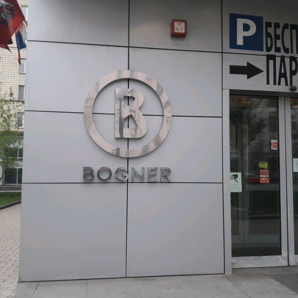 магазин одежды — Bogner — Москва, фото №3