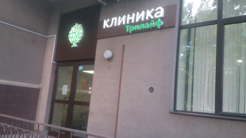 медцентр, клиника — Трилайф — Москва, фото №1