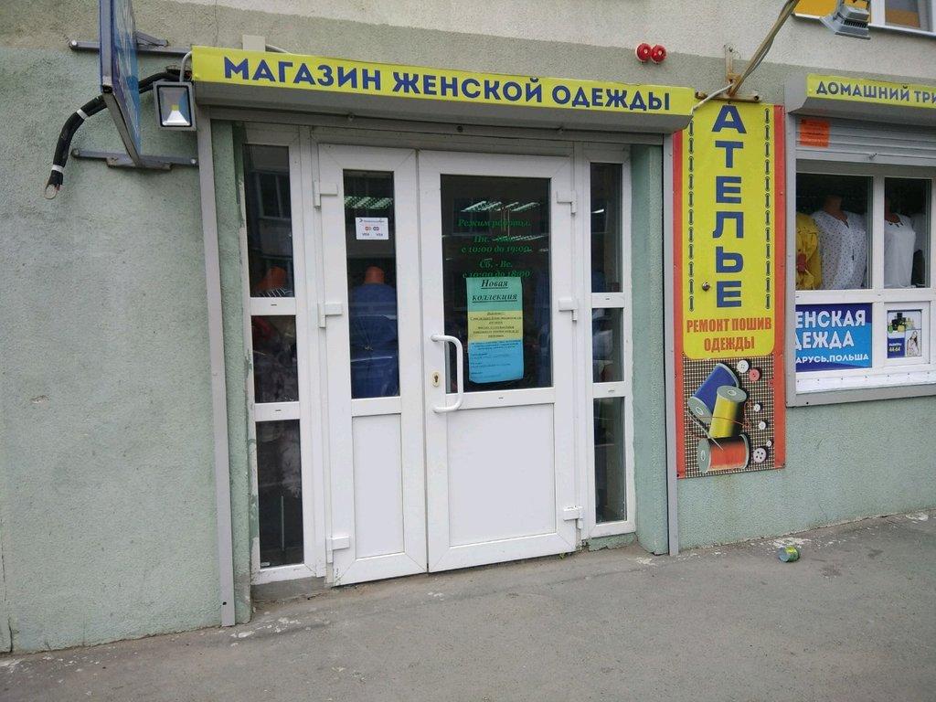 Магазин Модница Саратов Кленовая