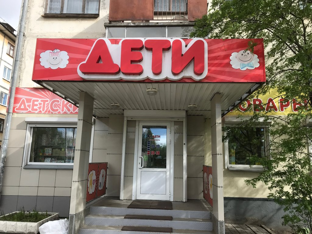 Сайт Магазин Дети Архангельск