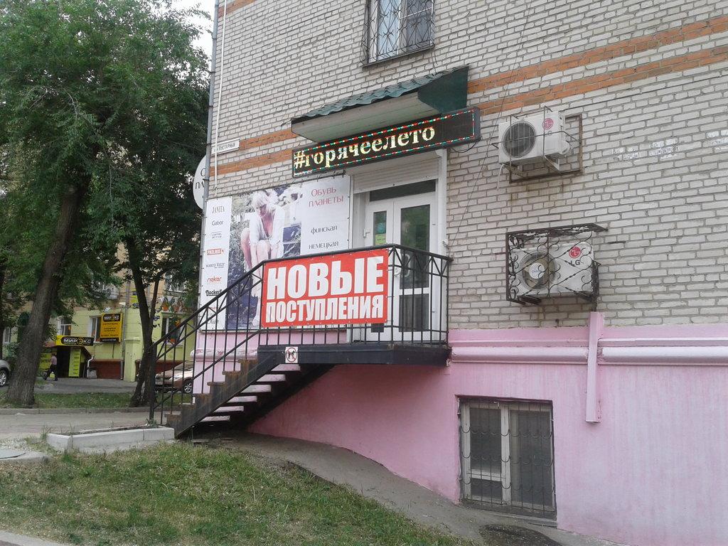 54fd579e5 Обувь Планеты - магазин обуви, Хабаровск — отзывы и фото — Яндекс.Карты