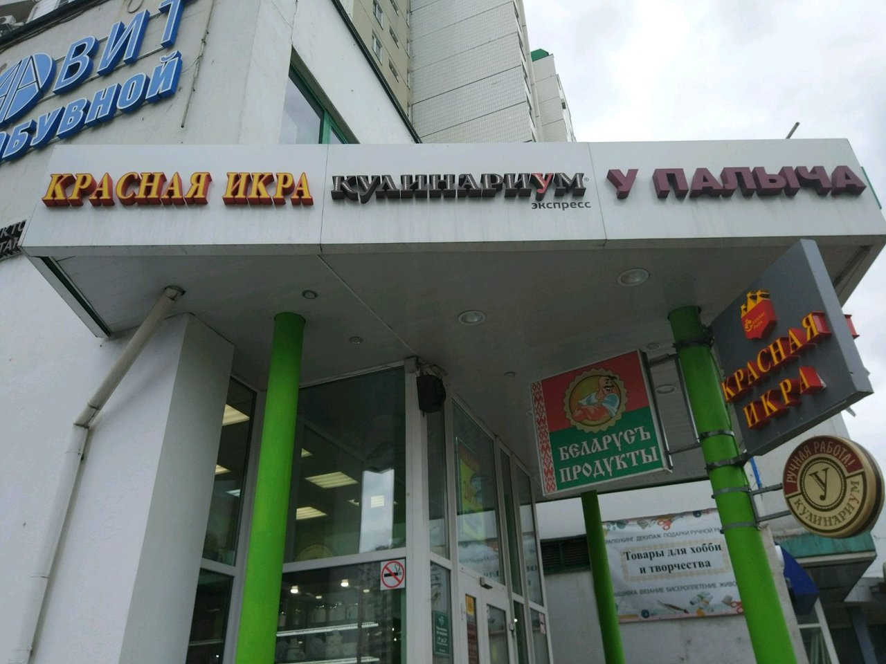Магазин Красная Икра На Братиславской