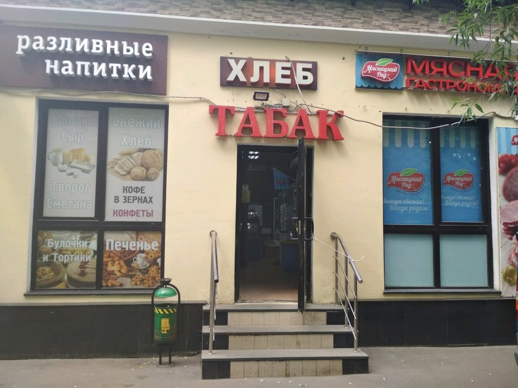 магазин табачные изделия рядом