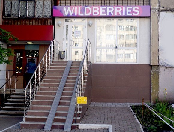 пункт выдачи — Wildberries.ru, пункт выдачи — Уфа, фото №4