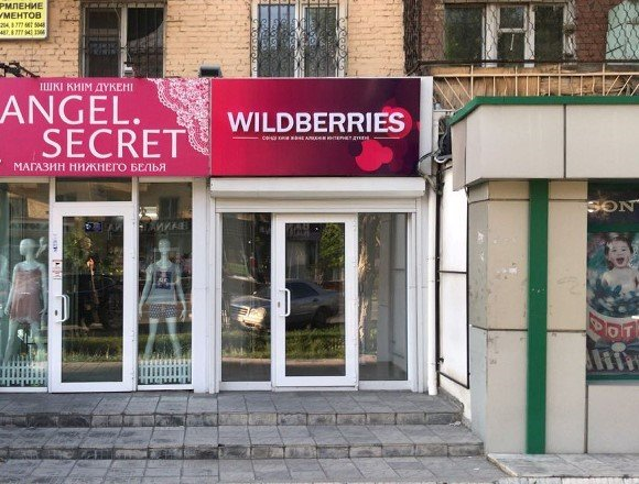 пункт выдачи — Wildberries.kz — Тараз, фото №2