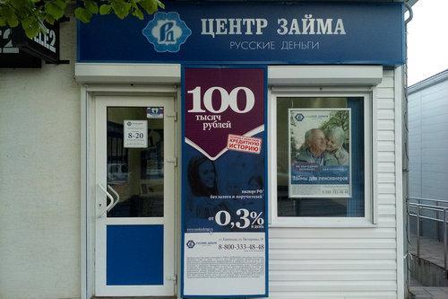 русские деньги центр займа отзывы займ 2020 рублей срочно на карту