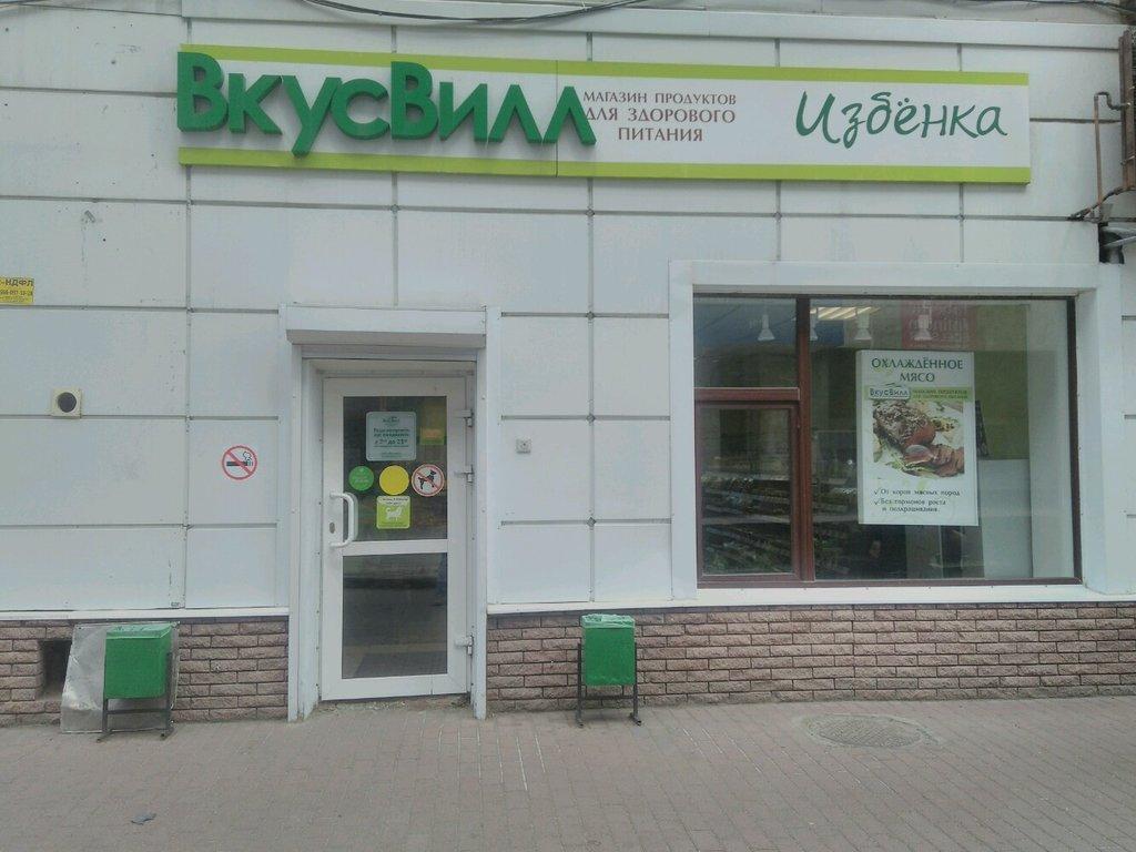 магазин продуктов — ВкусВилл — Москва, фото №2