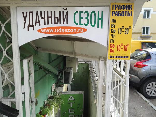 Интернет Магазин Удачный Москва