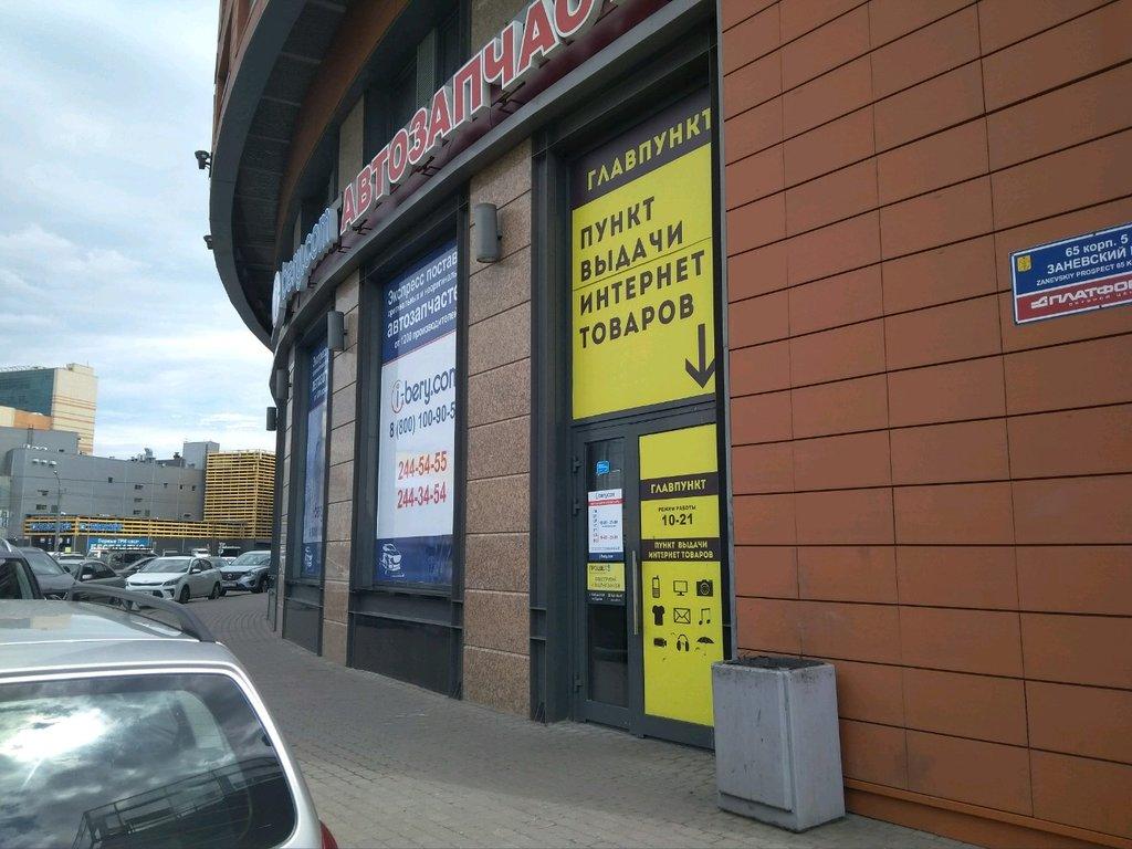 типография — Типография Процвет — Санкт-Петербург, фото №2