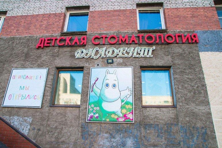 стоматологічна клініка — Диадент — Санкт-Петербург, фото №2