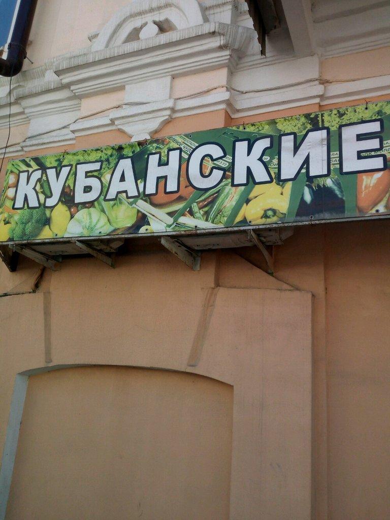Магазины семена Москвы (250 адресов)