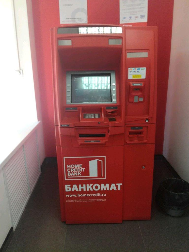 банкоматы хоум кредит банк в воронеже алиса займи