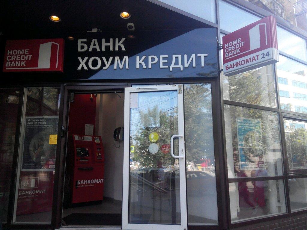 Почта банк кредит наличными онлайн заявка новочебоксарск