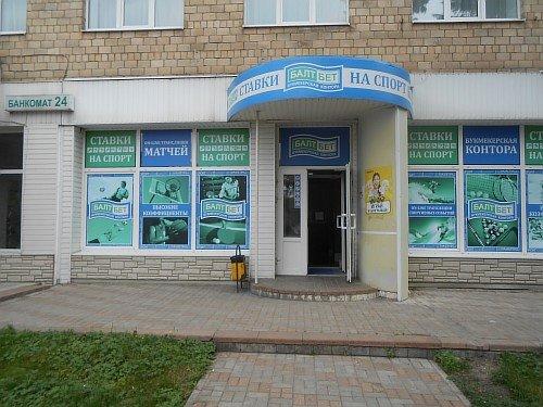 новомосковск букмекерские конторы