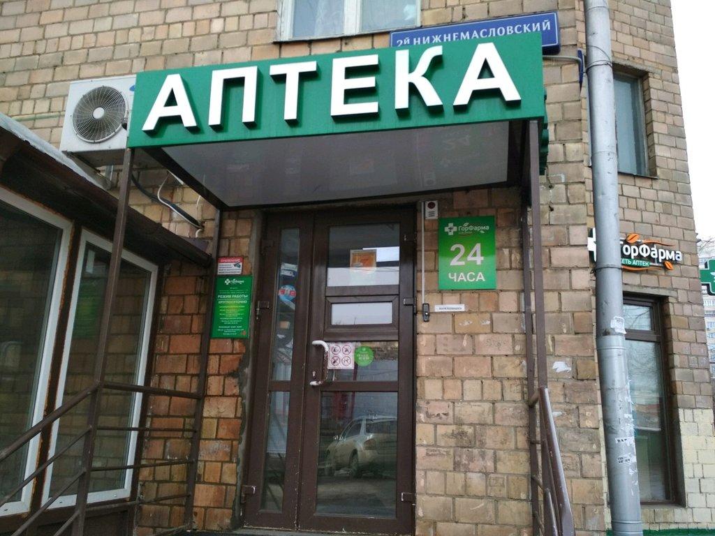 аптека — Горфарма — Москва, фото №1