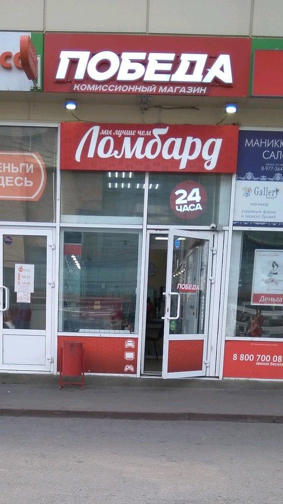 Ломбард магазин в москве горизонт автосалон москва