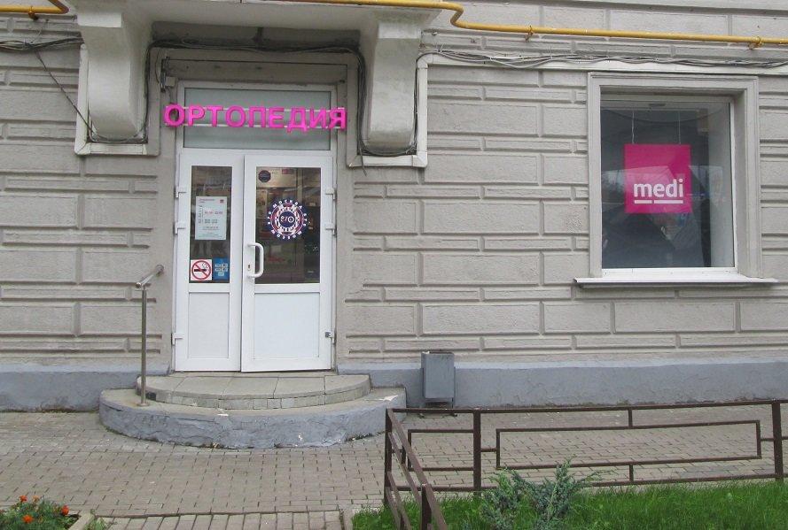 6df39b30a Ортопедический салон medi - ортопедический салон, метро Октябрьская ...