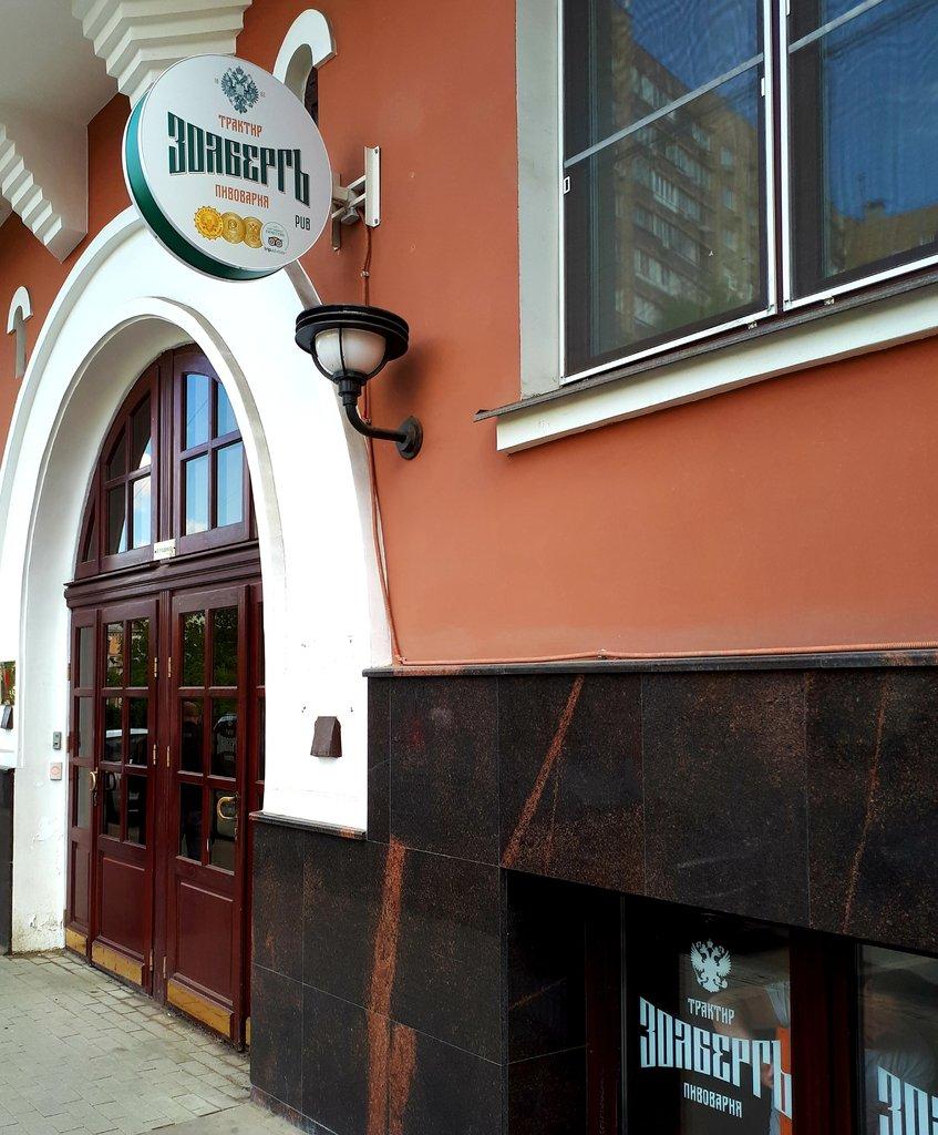 бар, паб — Золберг — Москва, фото №3