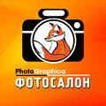 Фотосалон Photo Graphica, Разное в Узловой