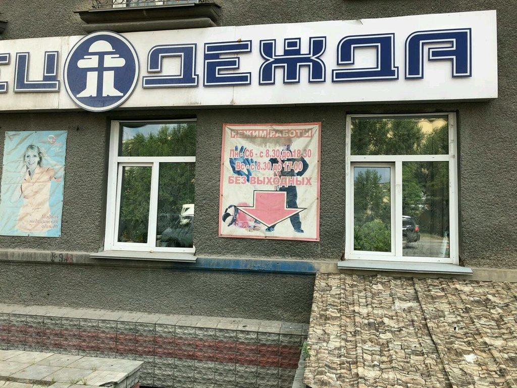 спецодежда — СибПромОдежда — Новосибирск, фото №2