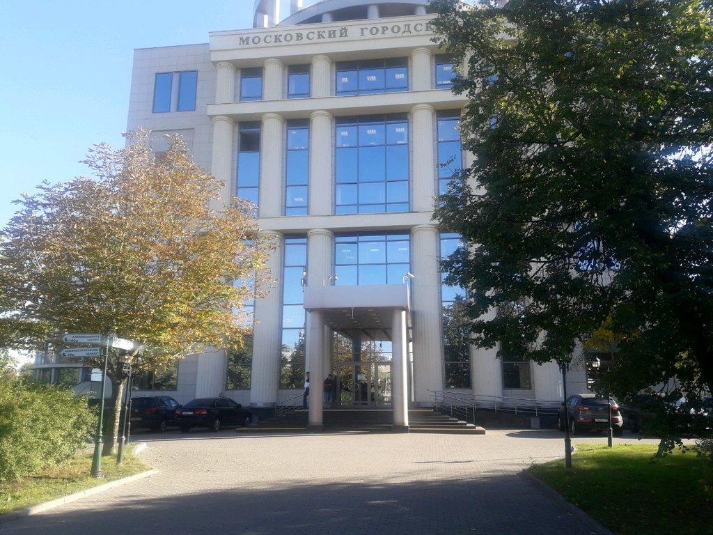 богородский городской суд официальный сайт