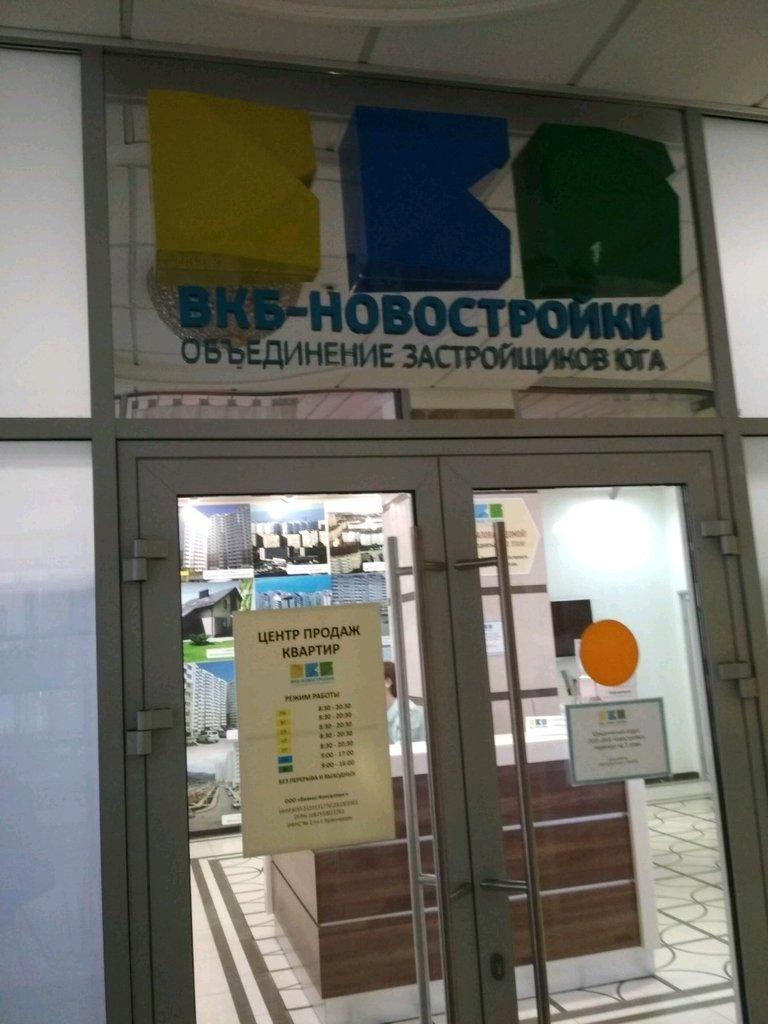 квартиры в новостройках — ВКБ-Новостройки — Краснодар, фото №5