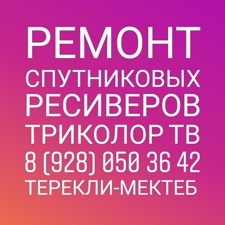 компьютерный ремонт и услуги — Сервисный центр Техника — Республика Дагестан, фото №1