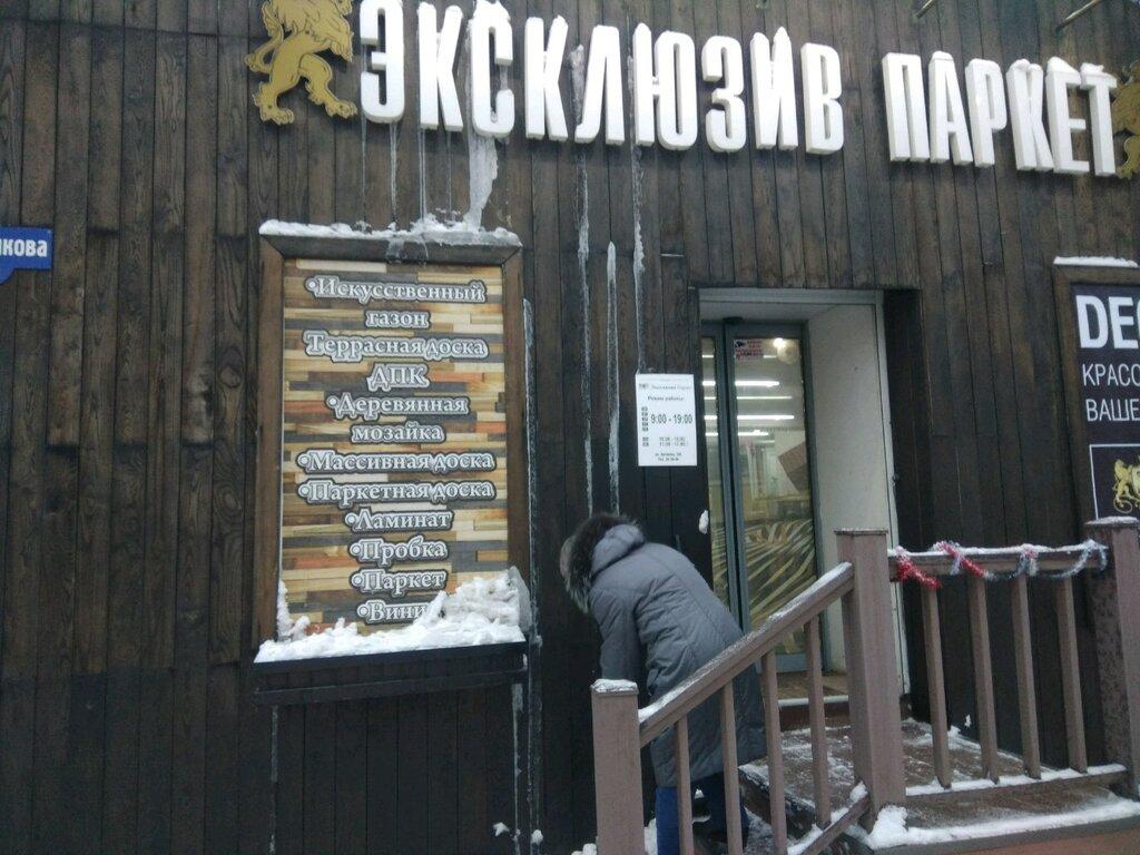 напольные покрытия — Эксклюзив Паркет — Саратов, фото №4