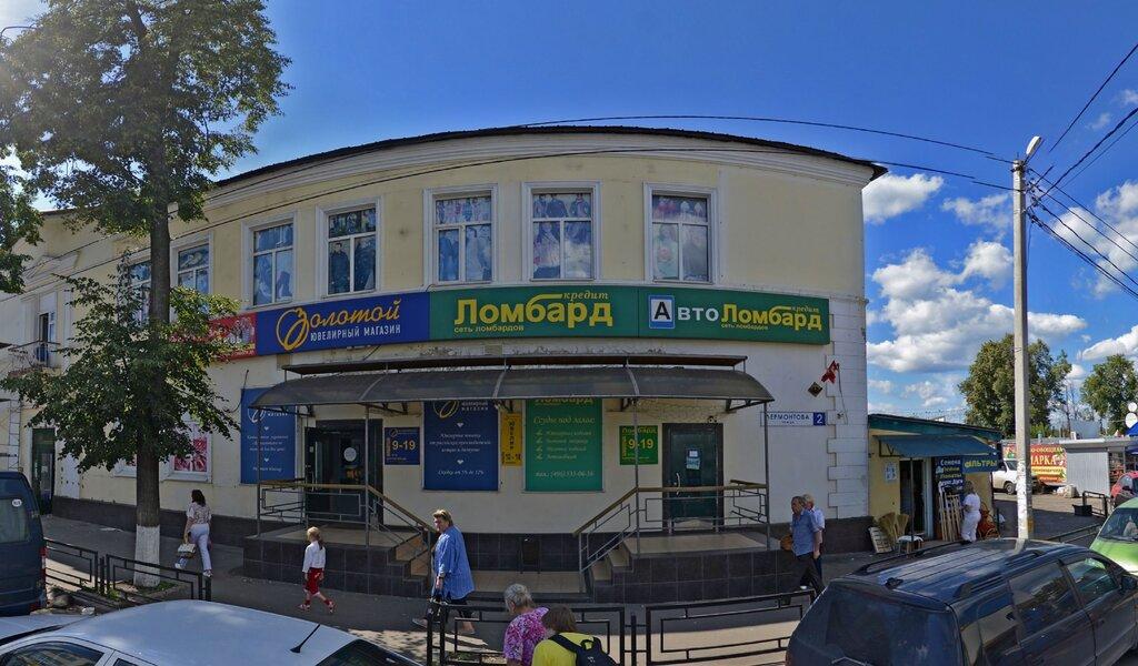 Как взять кредит в городе пушкино взять кредит на покупку жилья в банке