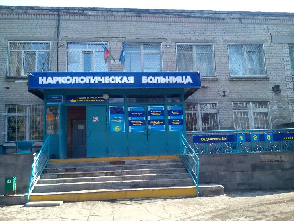 Телефон наркологии ульяновск наркологические клиники алкоголизм в саратове