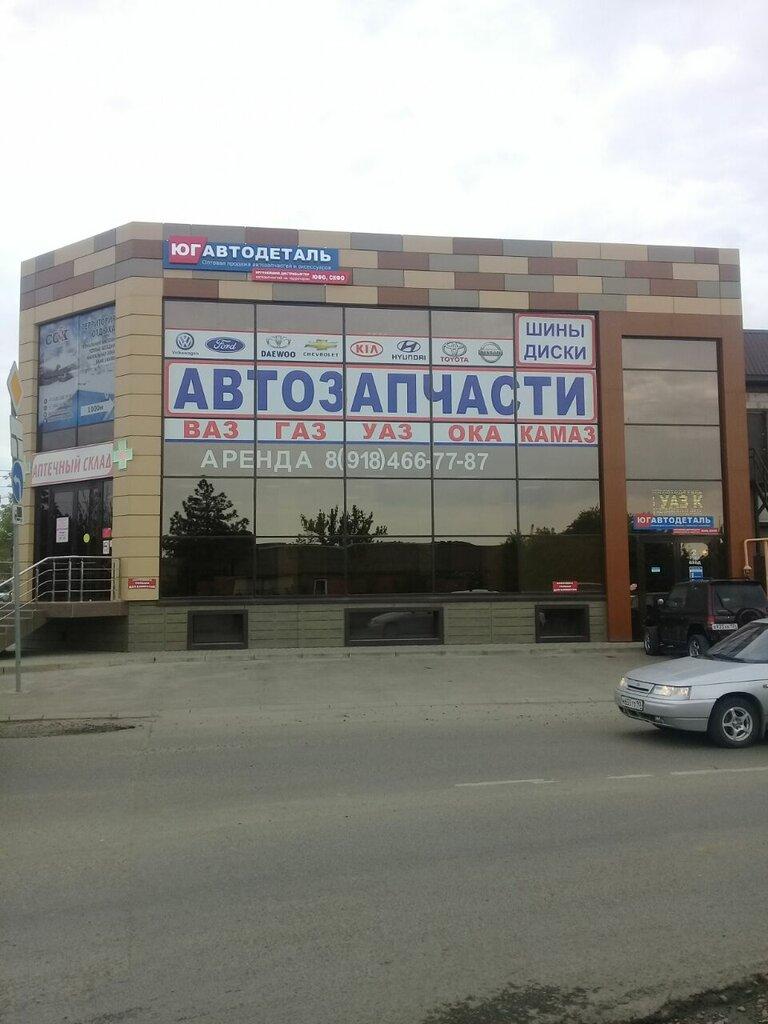 Www Ugautodetal Ru Интернет Магазин