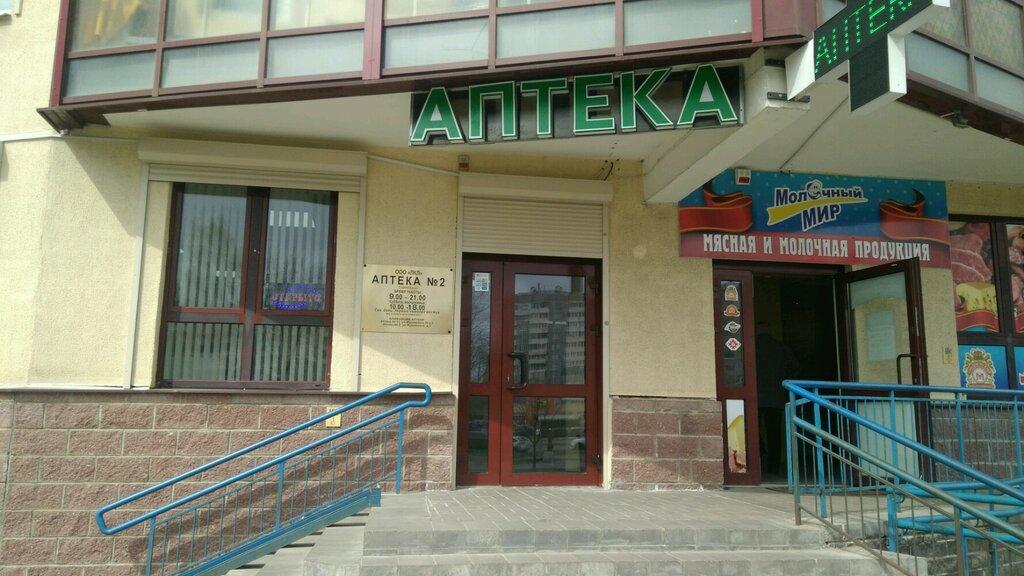аптека — Ремедика — Минск, фото №2
