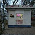 Мастерская по ремонту обуви, Ремонт одежды в Шиловском городском поселении