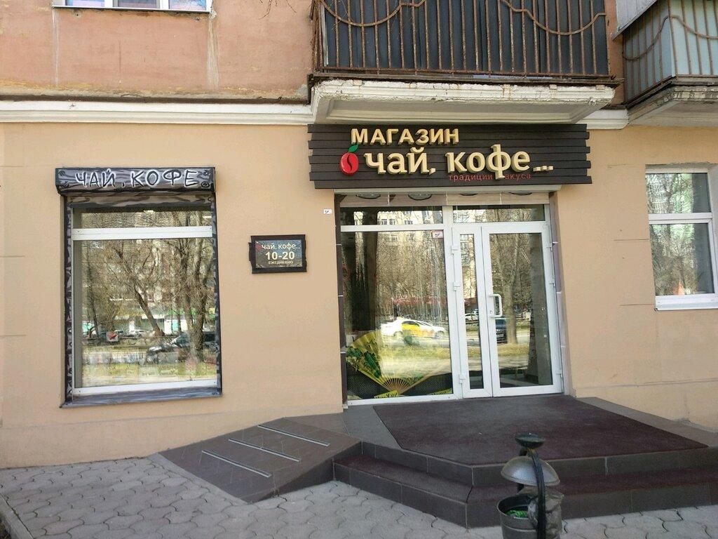 Магазин Кофе Пермь Официальный Сайт