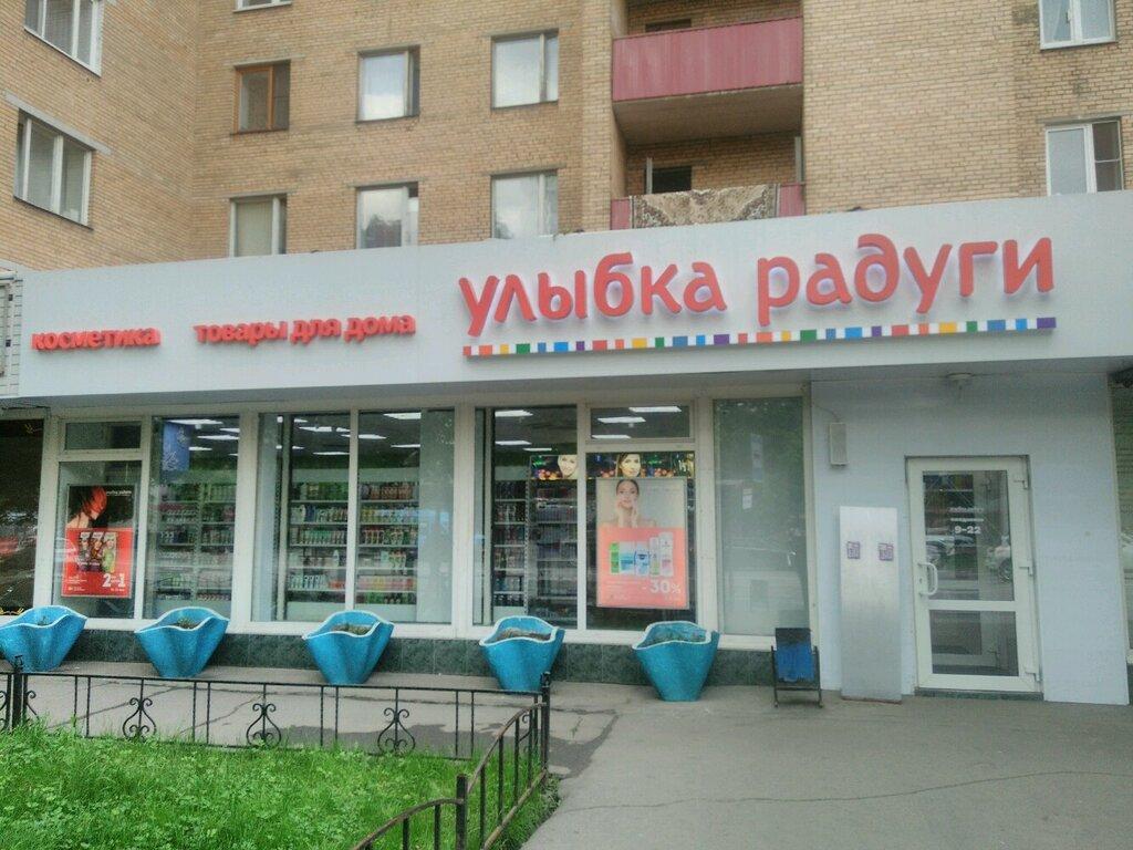 Магазин Радуга Рядом